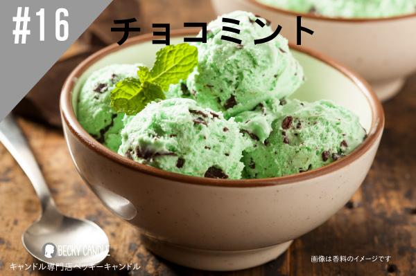 ◆【香料】#16 チョコレートミント/Chocolate mint