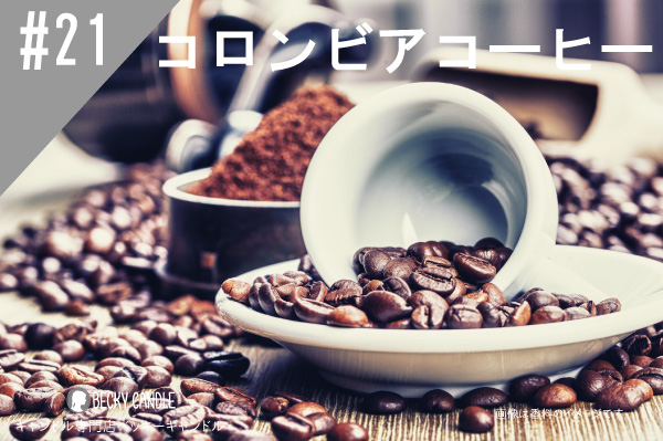 ◆【香料】#21 コロンビアコーヒー/Columbia coffee