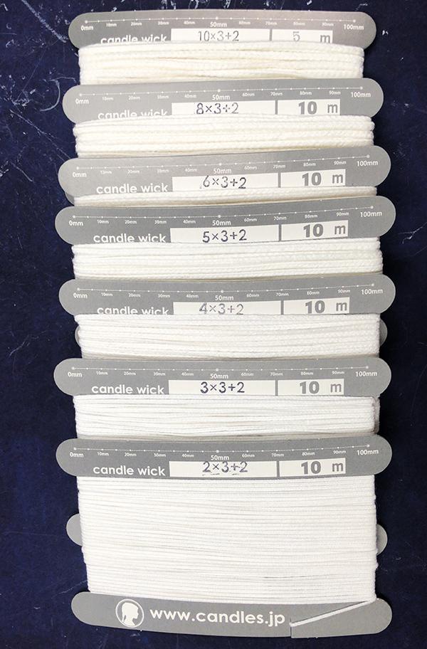 【SALE20%OFF】日本製組芯 (漂白)  どのタイプのワックスにも使用できるスタンダードな芯です。各種10m【2×3+2,3×3+2,4×3+2,5×3+2,6×3+2,8×3+2,10×3+2】