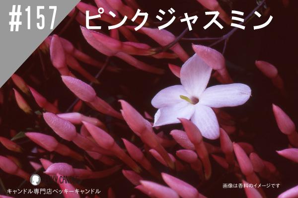 ◆【香料】#154  ピンクジャスミン/Pink Jasmine