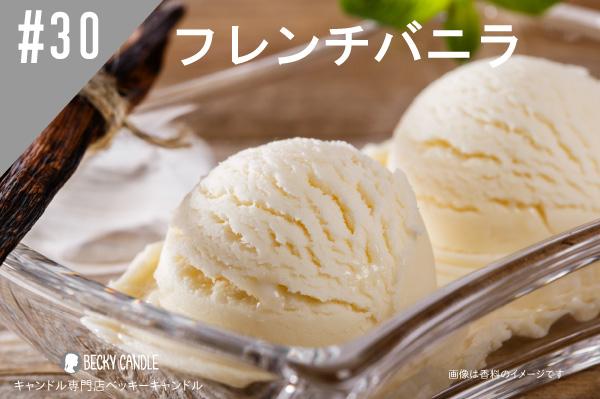 ◆【香料】#30 フレンチバニラ/French Vanilla