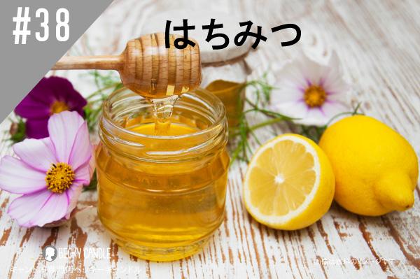 ◆【香料】#38 はちみつ/Honey