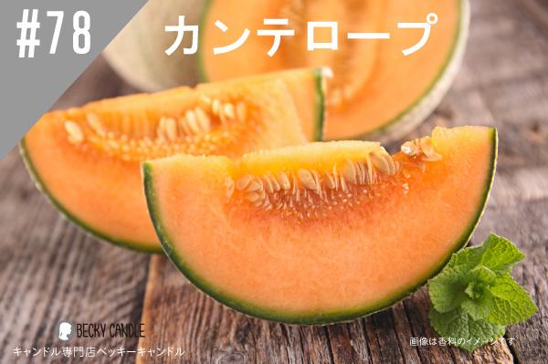 ◆【香料】#78 カンテロープ/Cantaioupe