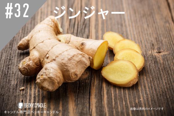 ◆【香料】#32 ジンジャー/Ginger