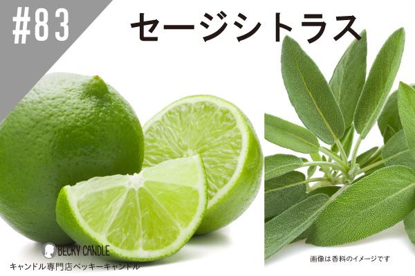 ◆【香料】#83 セージシトラス Sage/Citrus