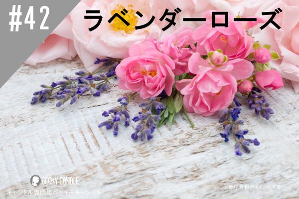 ◆【香料】#42 ラベンダー&ローズ/Lavender&Rose