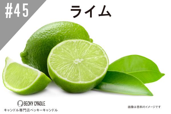 ◆【香料】#45 ライム/Lime