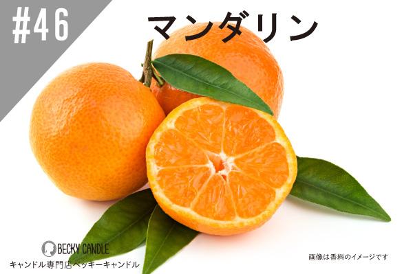 ◆【香料】#46 マンダリン/Mandarine