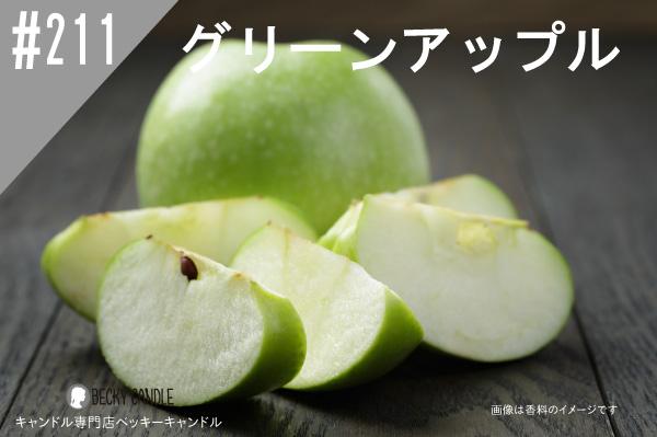 ◆【香料】#211 グリーンアップル/Green Apple