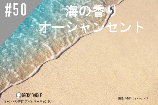 ◆【香料】#50 マリンブルー/Marine blue