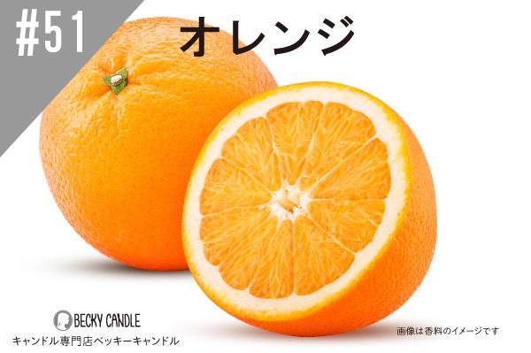 ◆【香料】#51 オレンジ/Orange