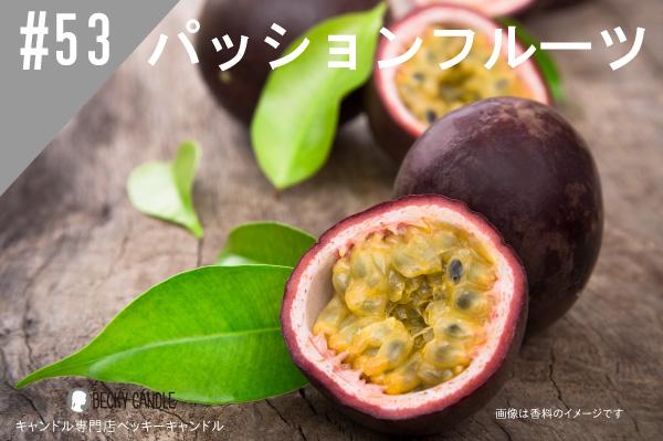 ◆【香料】#53 パッションフルーツ/Passion fruit