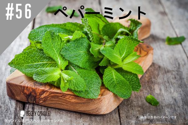 ◆【香料】#56 ペパーミント/Pepper mint