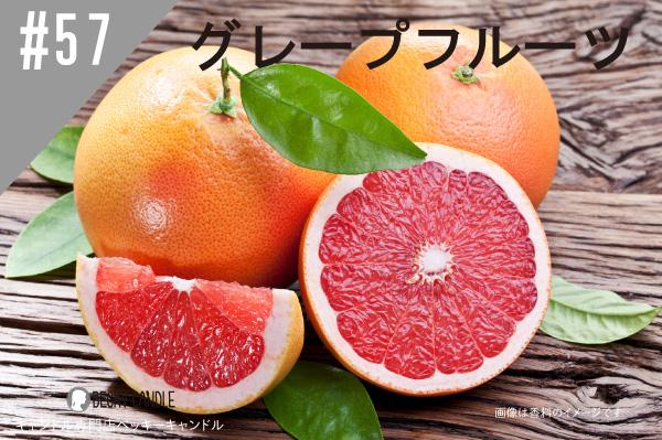 ◆【香料】#58 グレープフルーツ/Grapefruit