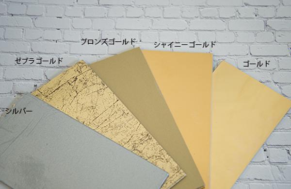 【カラーシート】 ゼブラゴールド 200mm×100mm×0.5mm 5枚入