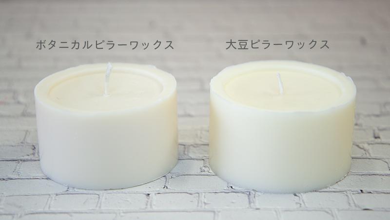 日本製 ボタニカルピラーワックス 植物性ワックス100%使用