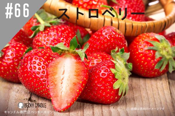 ◆【香料】#66 ストロベリー/Strawberry