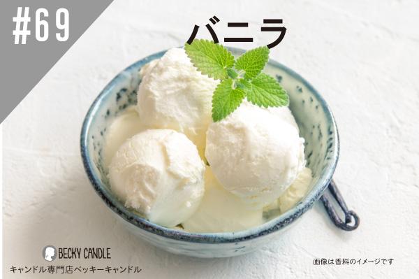 ◆【香料】#69 バニラ/Vanilla