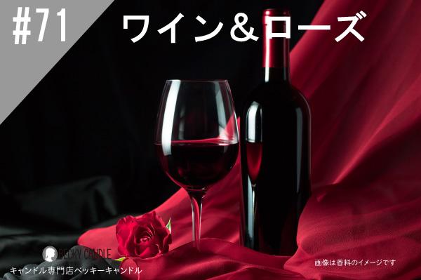 ◆【香料】#71 ワイン&ローズ/Wine&Rose