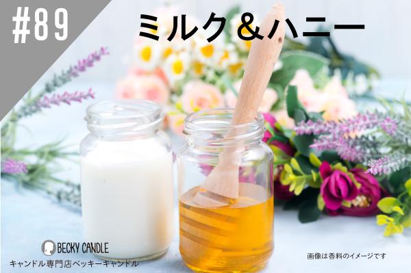 ◆【香料】#89 ミルク&ハニー/Milk&Honey