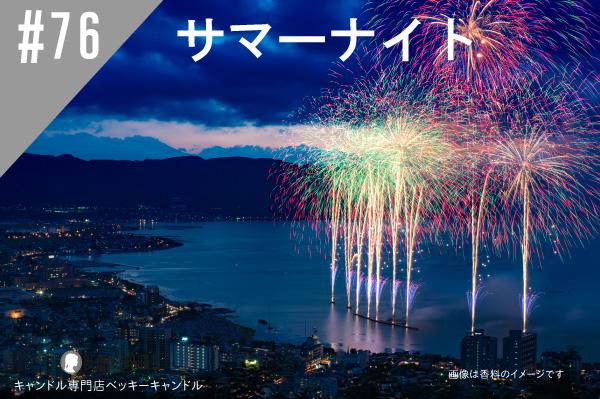 ◆【香料】#76 サマーナイト/Summer nights