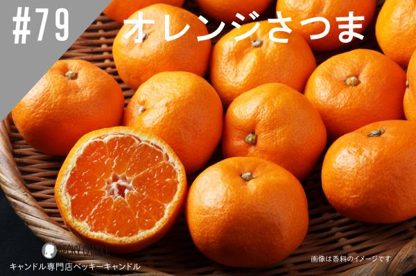 ◆【香料】#79 オレンジさつま/Orange Satsuma