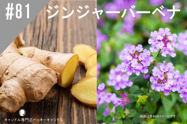 ◆【香料】#81 ジンジャーバーベナ/Gingerverbena