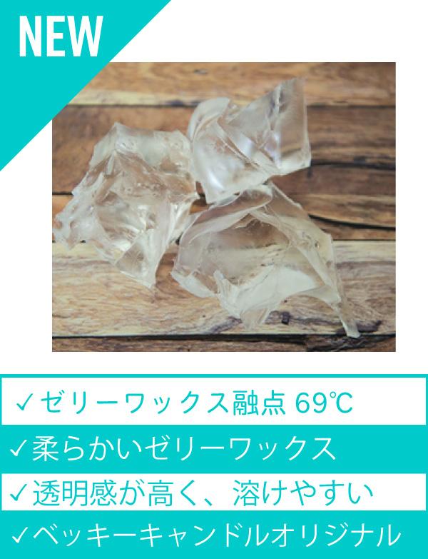 【融点69℃】オリジナル ゼリーワックス融点69℃ 溶けやすいを重視した柔らかさが特徴 硬度目安 柔らかい(■□□□)硬い