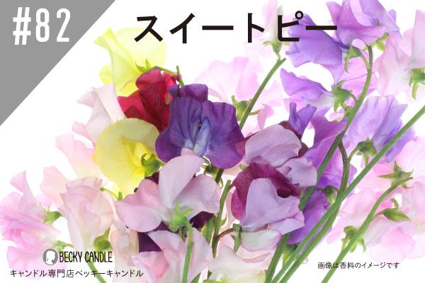 ◆【香料】#82 スイートピー/Sweetpie
