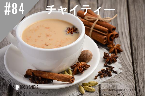 ◆【香料】#84 チャイティー/Chai tea