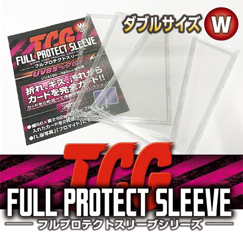 TCG フルプロテクトスリーブ Wサイズ 3枚セット