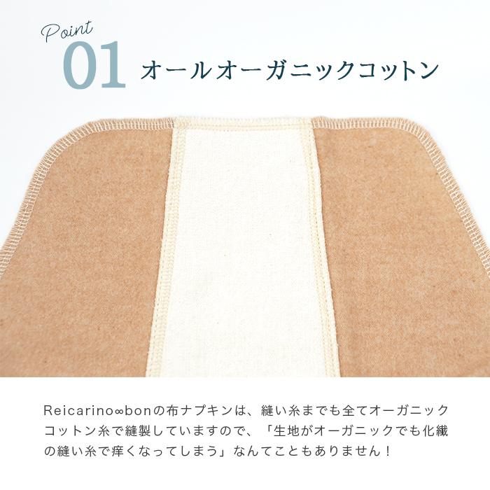 レイカリーノ ボン・夜用ハンカチ (メール便で送料無料)