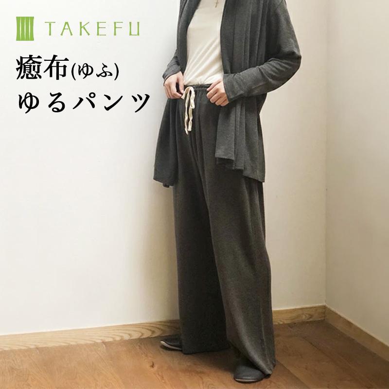 TAKEFU 竹布 癒布ゆるパンツ (レディース)(メール便使用で送料無料!)