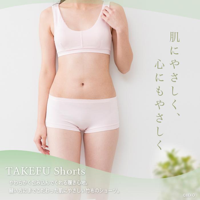 TAKEFU竹布 ショーツ (メール便使用で送料無料!)