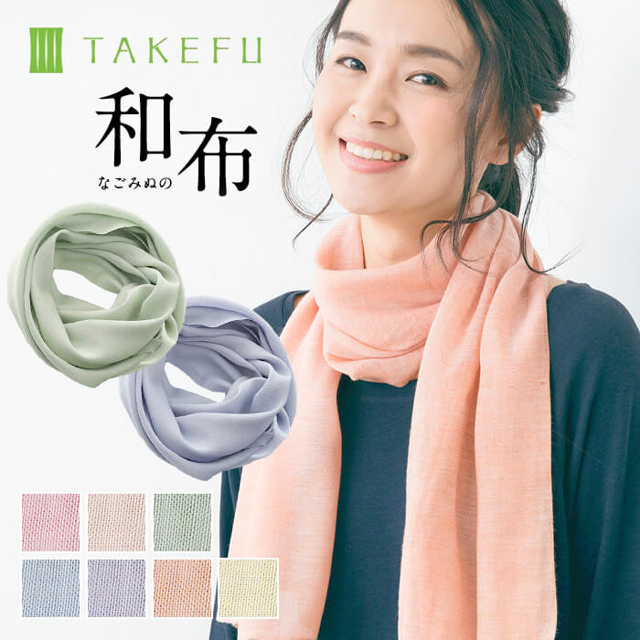 TAKEFU竹布・和布(なごみぬの) (メール便使用で送料無料!)
