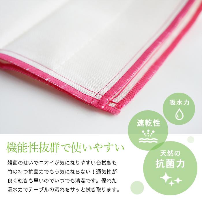 【送料無料】【3枚組】TAKEFU竹布キッチンクロス(台ふきん)3枚セット (メール便使用)