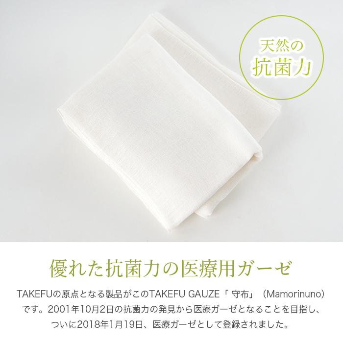 竹布 TAKEFU 竹ガーゼ 「守布」 mamorinuno まもりぬの医療用ガーゼ認可(メール便有料、お一人様1個まで350円、返品不可) bamboo gauze