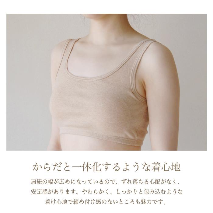 オーガニックコットン天衣無縫 婦人フライス・ハーフブラ(メール便使で送料無料!)
