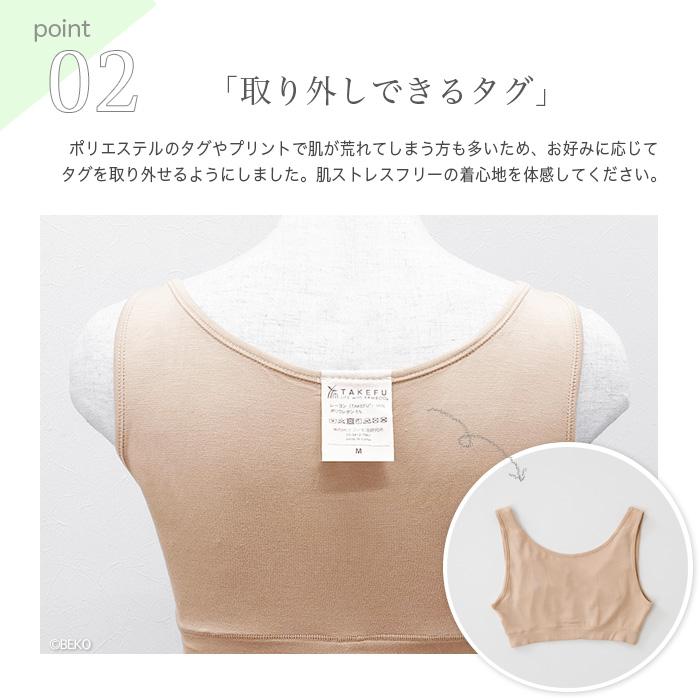 TAKEFU 竹布 リラックスソフトブラ(ブラパット付き) (メール便使用で送料無料!)