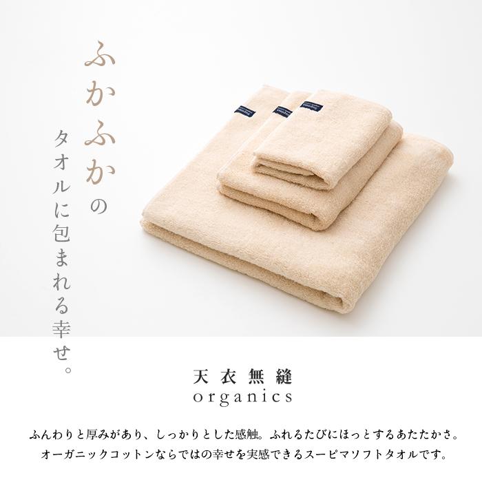 オーガニックコットン天衣無縫 スーピマソフト・フェイスタオル(メール便使用)
