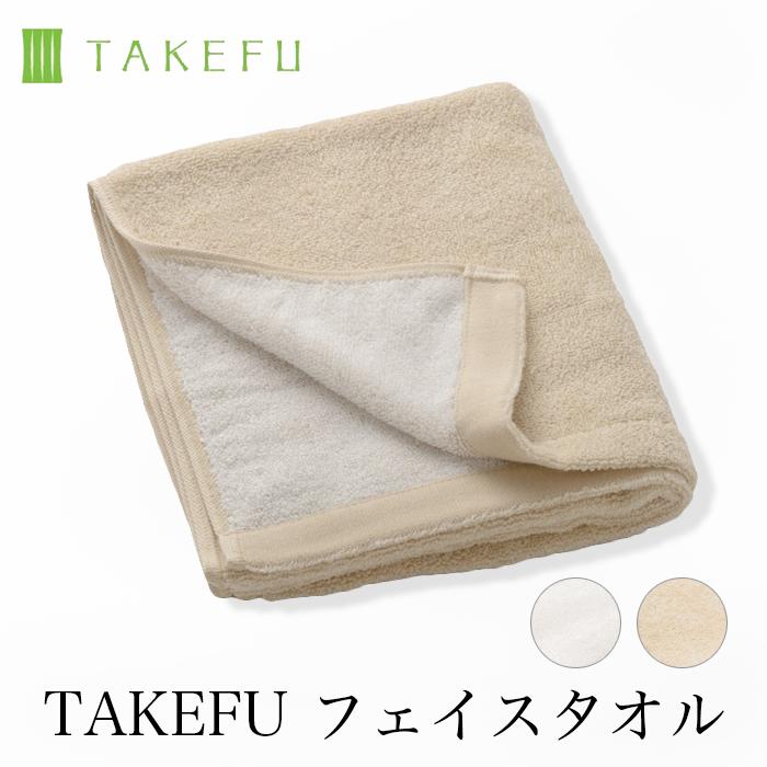 【送料無料】TAKEFU竹布フェイスタオル(パイル織り)1枚 (メール便使用)