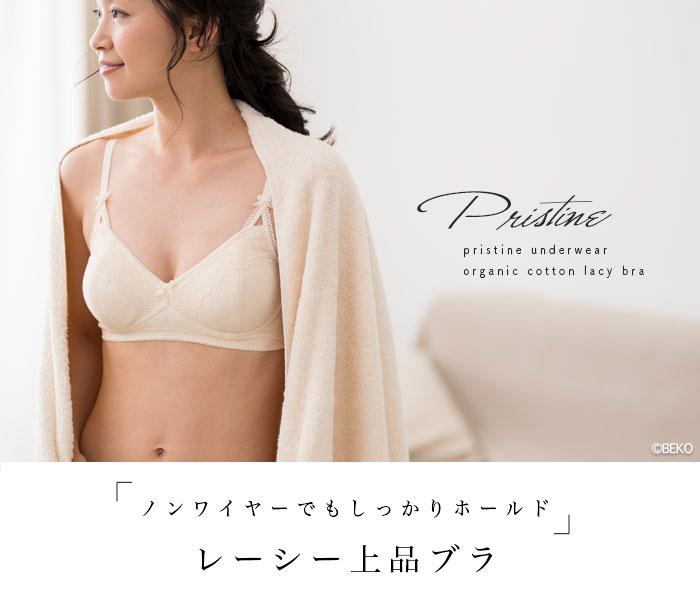 オーガニックコットン PRISTINE(プリスティン)  レーシーブラ(メール便使用で送料無料!)