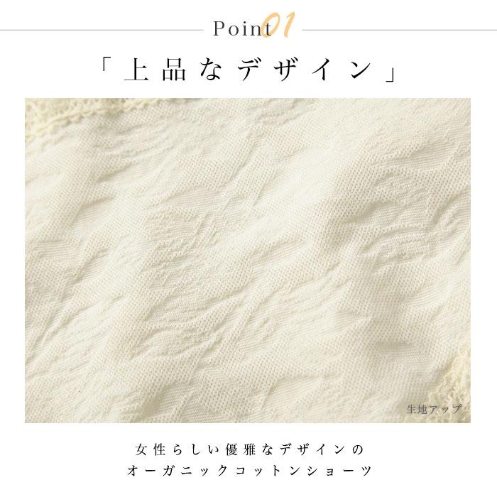 オーガニックコットン PRISTINE(プリスティン) レーシー ローライズショーツ(メール便使用で送料無料!)