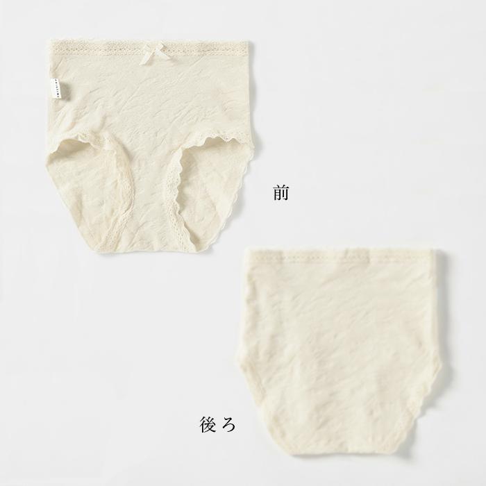 オーガニックコットン PRISTINE(プリスティン) レーシーノーマルショーツ(メール便使用で送料無料!)