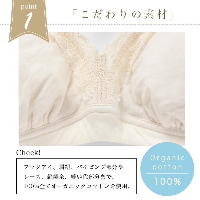 オーガニックコットン PRISTINE(プリスティン) オールオーガニックブラ(メール便使用で送料無料!)