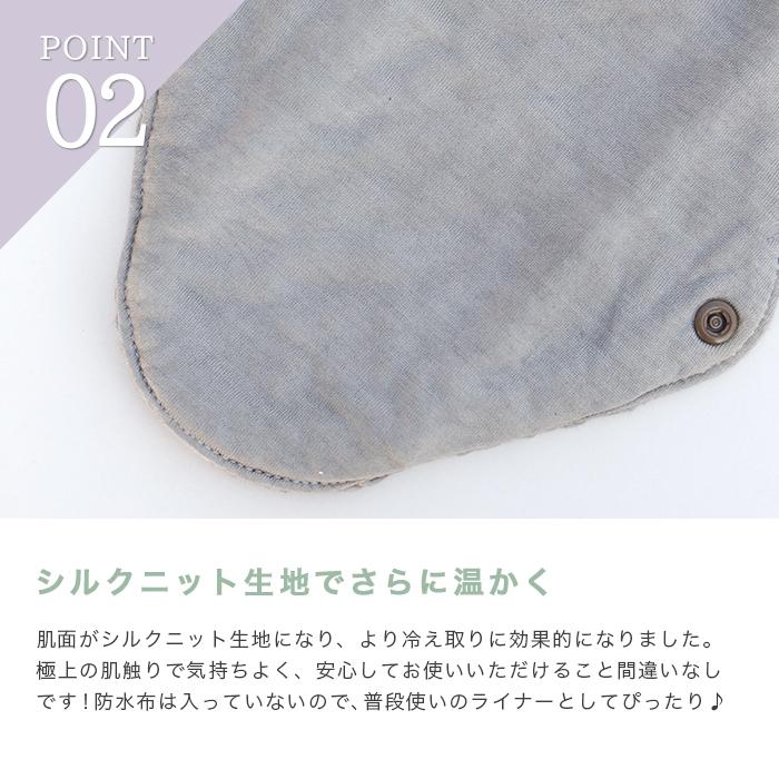 レメディガーデン・冷え取りライナー草木染め(メール便で送料無料)