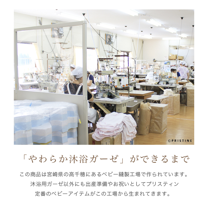 オーガニックコットン PRISTINE(プリスティン) やわらか沐浴ガーゼ (メール便使用で送料無料!)