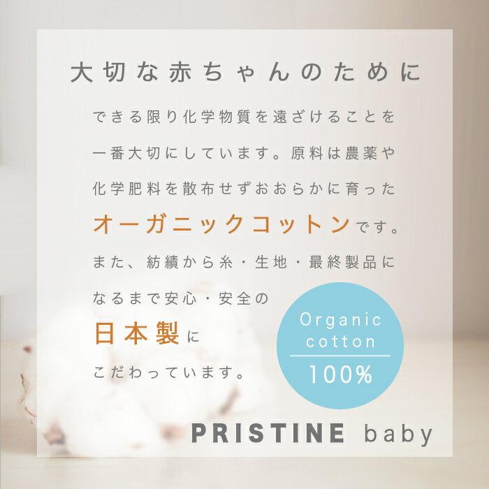 オーガニックコットン PRISTINE(プリスティン) あんしん ガーゼハンカチ 3枚セット(メール便使用で送料無料!)