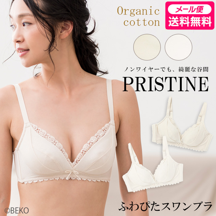オーガニックコットン PRISTINE(プリスティン) ふわぴたスワンブラ(メール便使用で送料無料!)
