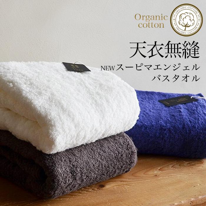 オーガニックコットン天衣無縫 スーピマエンジェル・バスタオル(送料別、宅配便使用)